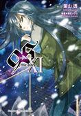 (二手書)9S(11)true side