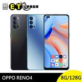 【福利品】OPPO Reno 4 (8G/128GB) 6.4吋 智慧手機 5G 超級閃充 雙前鏡頭 八核心 大螢幕 低藍光