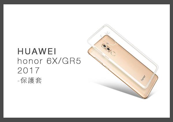 HUAWEI 榮耀honor 6X / GR5(2017) 清水套 手機保護套 (盒裝)
