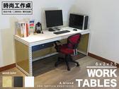 抽屜書桌♞空間特工♞(長6尺x深2x高2.5,含抽屜 有色封板) 象牙白 免螺絲角鋼 辦公室B款