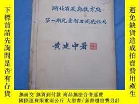 二手書博民逛書店罕見湖北省政府教育廳第一期兒童智力測驗報告(1932年版,內含有