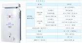 櫻花 GH1021L抗風型熱水器