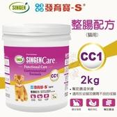 *KING WANG*SINGEN發育寶-S Care CC1整腸配方2Kg.幫助腸胃保健.貓用營養品