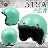 【SY 512 素色 天使綠 半罩 復古帽 安全帽 】內襯全可拆、贈鏡片