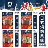 *WANG*燒鳥一番《日式燒烤風味-雞肉零食》80g/包 四種口味可選 犬用零食
