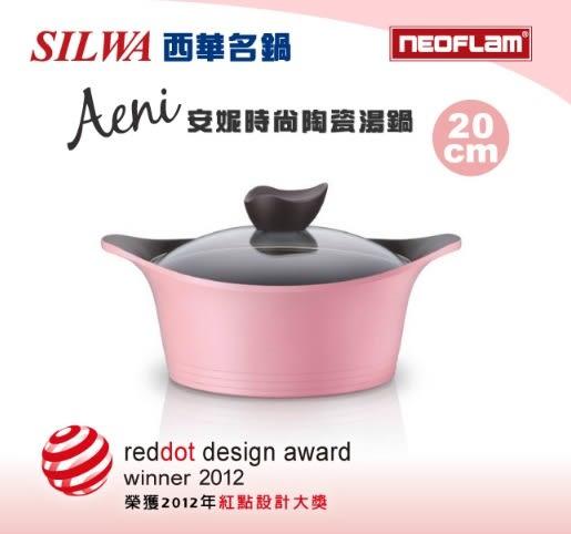 NeoFlam 安妮時尚陶瓷湯鍋 20cm