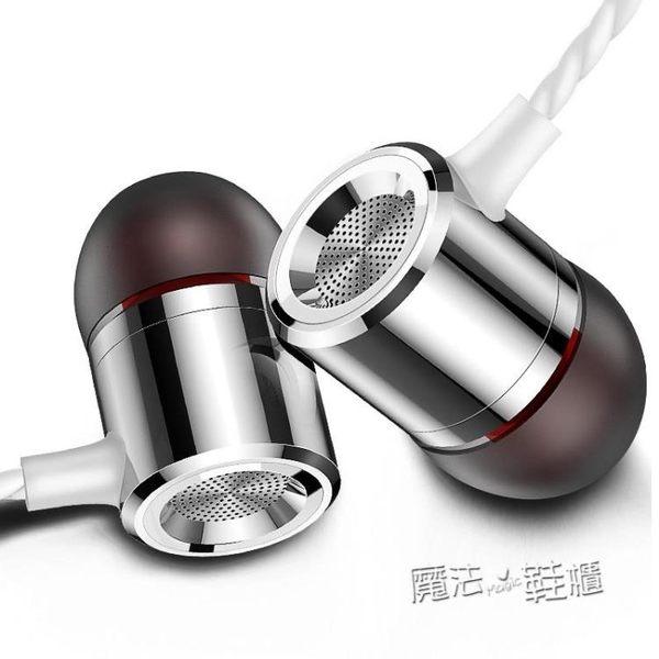 炮筒重低音耳機入耳式蘋果安卓通用電腦手機線控帶麥 『魔法鞋櫃』