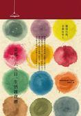 (二手書)京都三六五日。生活雜貨曆