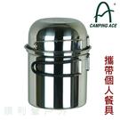 野樂 Camping Ace 野樂攜帶個人炊具 ARC-301 鍋具 餐具 炊具 不鏽鋼套鍋 不鏽鋼鍋具 OUTDOOR NICE