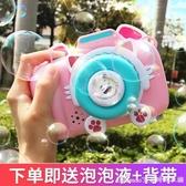 泡泡機泡泡相機玩具兒童電動吹泡泡機同款少女心照相機補充液 快速出貨