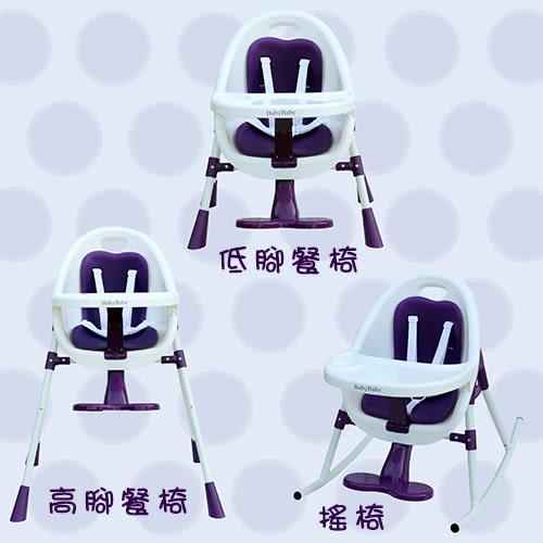BABYbabe-B140多功能兒童餐搖椅-(紫/橘)
