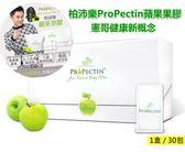 【滿仟折佰+免運】憲哥代言 柏沛樂 ProPectin 蘋果果膠 1盒/30包 膳食纖維 促進腸道蠕動 機能飲品