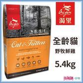 Orijen渴望『貓-野牧鮮雞(挑嘴貓配方)』5.4kg【搭嘴購】