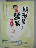 【書寶二手書T2/大學社科_AE9】原來是醬紫:陸生眼中的臺灣大不同_鄒雨青