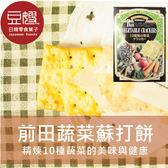 【 前田】日本零食 前田10種類蔬菜蘇打餅(6袋入)