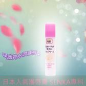 SHISEIDO資生堂 SENKA保濕專科彈潤護唇膏 3.5g [ IRiS 愛戀詩 ]