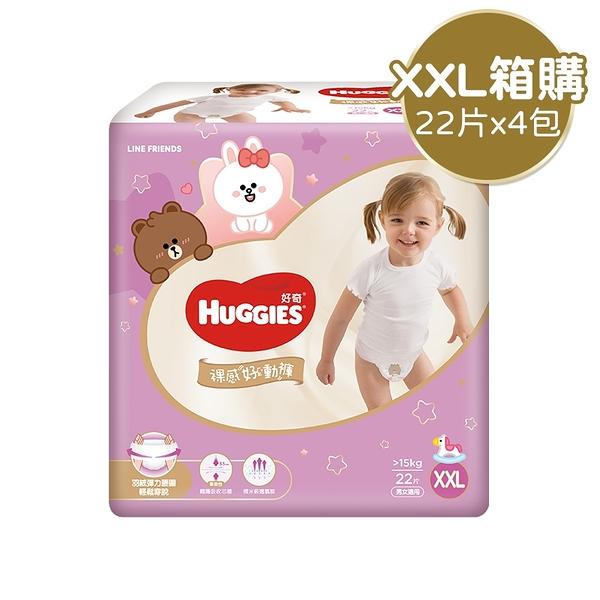 《限宅配》HUGGIES 好奇 裸感好動褲-XXL 1箱裝 (22片x4包/箱)【新高橋藥妝】紙尿褲 尿布