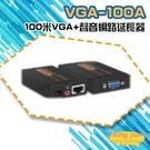 高雄/台南/屏東監視器 VGA-100A 100米VGA+聲音網路延長器