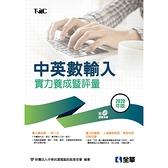 中英數輸入實力養成暨評量(2020年版)(附練習光碟)