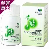 高紘生醫 清酵素 酵素錠(300毫克x130錠/罐)【免運直出】