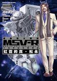 (二手書)機動戰士鋼彈 MSV-R 宇宙世紀英雄傳說 虹霓的真‧松永(1)