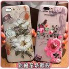 OPPO R11 手機殼 保護殼 全包矽膠 軟殼 花卉 彩繪 文藝花朵 浮雕彩繪 OPPO手機殼
