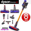 最新Dyson V8/台灣原廠零件一年保固