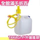 【空氣加壓式】日本 TAKAGI 戶外蓮蓬頭 免充電 電池 登山露營 野外淋浴 地震停電必備【小福部屋】