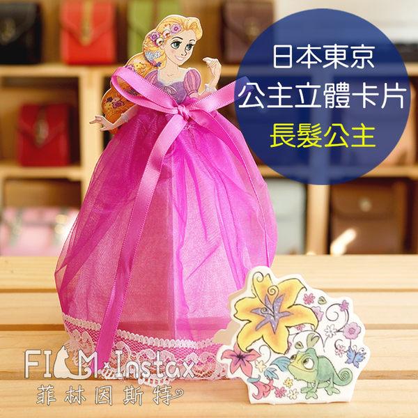 【菲林因斯特】日本東京 disney 迪士尼 2015 海洋 公主立體卡片 長髮公主 樂佩 紗裙 紗袋 卡片