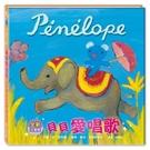 Penelope貝貝生活繪本-貝貝愛唱歌(全新注音版) (Saute, saute, Pénélope!)