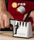 多功能磨刀器磨刀棒快速磨剪刀定角家用磨刀石德國萬能磨菜刀神器 衣櫥秘密