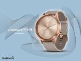 【時間道】GARMIN -預購- vivomove HR 心率智慧指針式腕錶- 典雅款/ 中性灰(淺灰皮帶)免運費