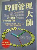 【書寶二手書T3/財經企管_LFA】時間管理大師:完全時間管理系統手冊_克莉斯汀,葛菲