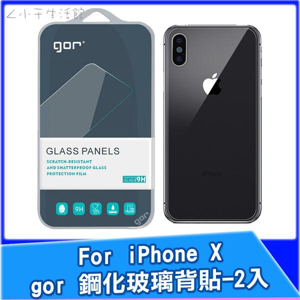 gor iPhone X 玻璃背貼 2入 背膜 9H鋼化玻璃