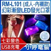 【3期零利率】全新 附5入口罩呼吸神器 RM-L101 幻彩漸變LED發光口罩 成人內襯款 派對 裝扮 七彩