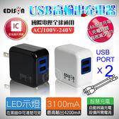 【樂悠悠生活館】愛迪生USB極速充電器 2.4A急速充電 3100mA 充電器 USB充電 手機充電 (EDS-USB02A)