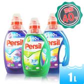 Persil 濃縮40%高效能洗衣精 1L(20杯) ◆86小舖 ◆