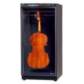 防潮家 電子防潮箱 【FD-126AV】 126L 小提琴專用防潮箱 可以掛小提琴2把 新風尚潮流