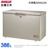 【SANLUX台灣三洋】386L上掀式冷凍櫃 風扇式無霜 SCF-386GF(含拆箱定位)*預購*