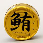 伊藤油漬鮪魚罐(金) 70g