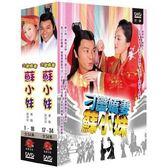 大陸劇 - 刁蠻嬌妻蘇小妹DVD (全34集) 董璇/郭晉安/魏駿杰