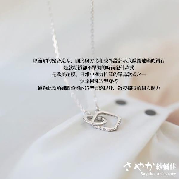 【Sayaka紗彌佳】純銀極簡風格正方形圓圈幾何相扣雙環鑲鑽項鍊