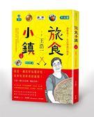 (二手書)旅食小鎮:帶雙筷子,在台灣漫行慢食(上冊)