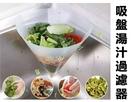 吸盤剩菜湯汁過濾器 隔水袋 垃圾瀘袋 蔬菜殘渣瀘網 隔水 水切袋網 可摺疊 廚餘桶 廚餘袋 瀝水網