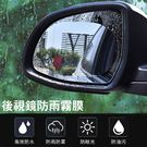 汽車後視鏡防水膜(2片裝) 倒車鏡防霧 車用防雨膜 (購潮8)