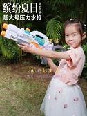 兒童超大號高壓水槍玩具大容量呲水槍抽拉噴水男女孩戲水【奇妙商舖】
