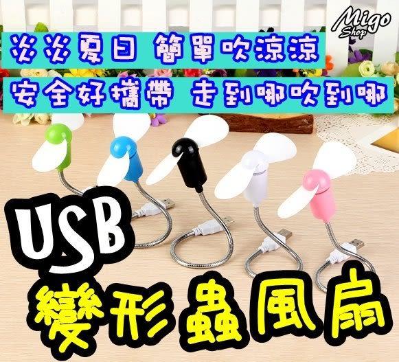 USB變形蟲風扇《不挑色》