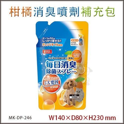 *KING WANG*日本Marukan 狗貓 絕對消臭清香殺菌噴劑 柑橘味 補充包【DP-246】