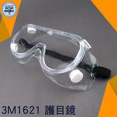 利器五金 3M安全防護眼罩 防化護目鏡 防酸鹼眼鏡 打磨農藥消毒噴漆眼鏡 3M1621