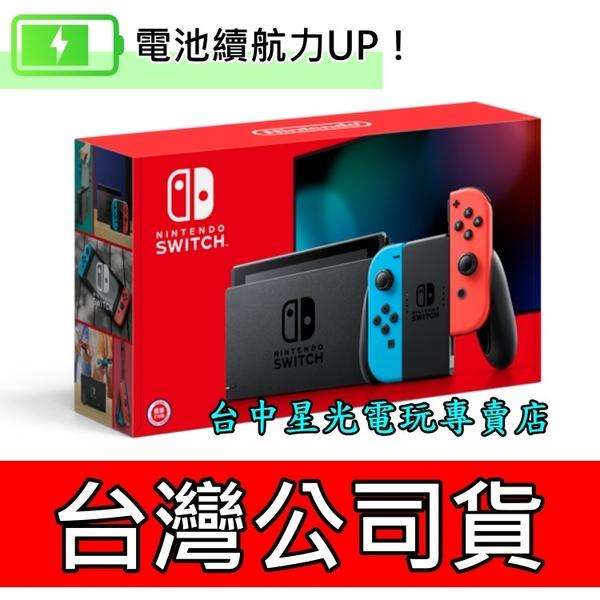 新版 電池續航力加長 【NS主機】 新型號 Switch主機 電光紅藍色 【公司貨】台中星光電玩